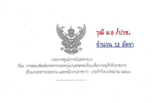 ศูนย์การบินทหารบกเปิดสอบเพื่อบรรจุเข้ารับราชการ จำนวน 12 อัตรา รับสมัครด้วยตนเอง 15 - 17 ส.ค.60