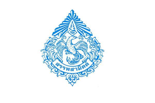 กรมสรรพสามิต รับสมัครพนักงานราชการทั่วไป 4 ตำแหน่ง (รับสมัคร 21-25 ส.ค.60)
