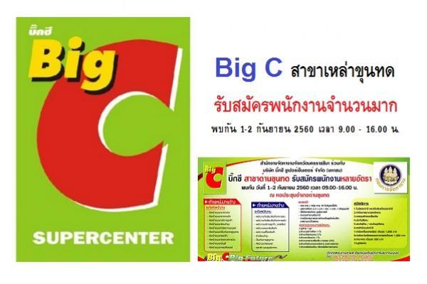 Big C สาขาเหล่าขุนทด รับสมัครพนักงานจำนวนมาก กว่า 100 อัตรา [พบกัน 1-2 กันยายน 2560 ]