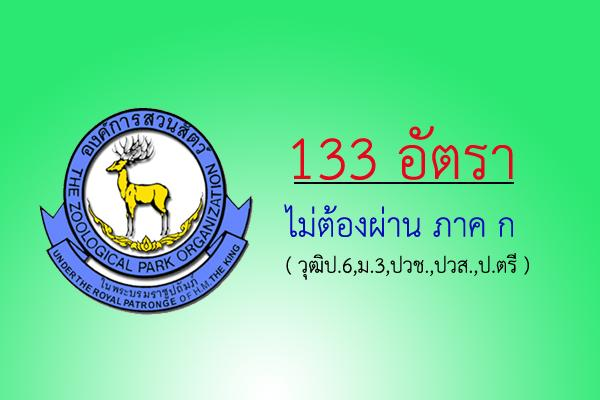 (รับสมัคร 133 อัตรา ) วุฒิป.6,ม.3,ปวช.,ปวส.,ป.ตรี || สวนสัตว์เปิดเขาเขียว เปิดรับสมัครงาน ( 21-30ส.ค.60)