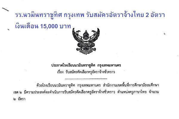 รร.นวมินทราชูทิศ กรุงเทพ รับสมัครอัตราจ้างไทย 2 อัตรา เงินเดือน 15,000 บาท