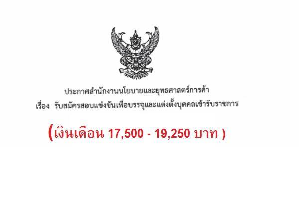 (เงินเดือน 17,500 - 19,250 บาท ) สำนักนโยบายและยุทธศาสตร์การค้า เปิดสอบบรรจุข้าราชการ 10 อัตรา