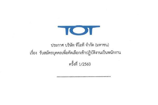 บริษัท ทีโอที จำกัด (มหาชน) เรื่อง รับสมัครบุคคลเพื่อคัดเลือกเข้าปฏิบัติงานเป็นพนักงาน ครั้ง 1/2560