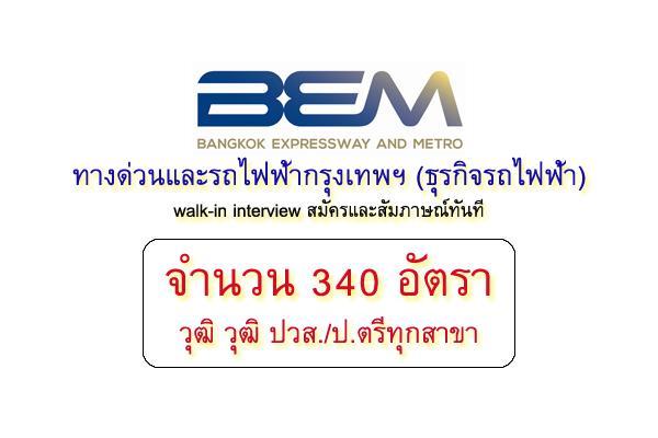 (รับเยอะ 340 อัตรา) walk-in interview สมัครและสัมภาษณ์ทันที ที่ทางด่วนและรถไฟฟ้ากรุงเทพฯ 24 ม.ค. 61