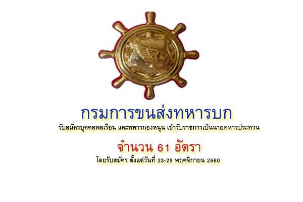 กรมการขนส่งทหารบก รับสมัครบุคคลพลเรือน และทหารกองหนุน เข้ารับราชการเป็นนายทหารประทวน 61 อัตรา