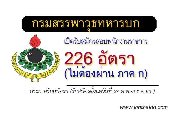 กรมสรรพาวุธทหารบก เปิดรับสมัครสอบพนักงานราชการ 226 อัตรา(รับสมัคร 27พ.ย.-6ธ.ค.60)