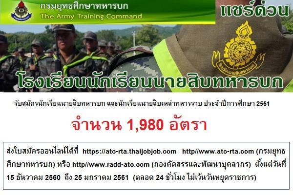 กรมยุทธศึกษาทหารบก รับสมัครนักเรียนนายสิบทหารบก และนักเรียนนายสิบเหล่าทหารราบ ประจำปีการศึกษา 2561