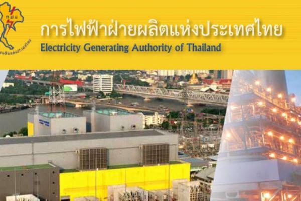 การไฟฟ้าแห่งประเทศไทย รับสมัครบุคคลเพื่อรับการคัดเลือกเข้าดำรงตำแหน่งผู้ว่าการการไฟฟ้าฝ่ายผลิตแห่งประเทศไทย