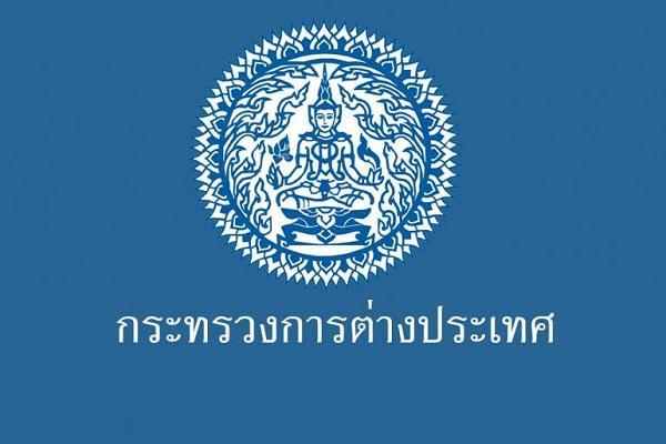 กระทรวงการต่างประเทศ รับสมัครสอบแข่งขันบรรจุและแต่งตั้งบุคคลเข้ารับราชการ 10 ตำแหน่ง (25ธ.ค.-16 ม.ค. 61 )