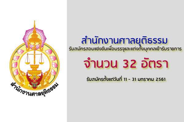 สำนักงานศาลยุติธรรม รับสมัครสอบแข่งขันเพื่อบรรจุและแต่งตั้งบุคคลเข้ารับราชการ 32 อัตรา