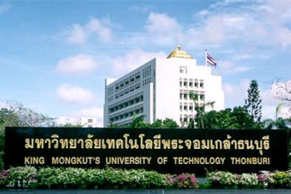สมัครงาน มหาวิทยาลัยเทคโนโลยีพระจอมเกล้าธนบุรี รับสมัครพนักงาน ลูกจ้าง หลายอัตรา