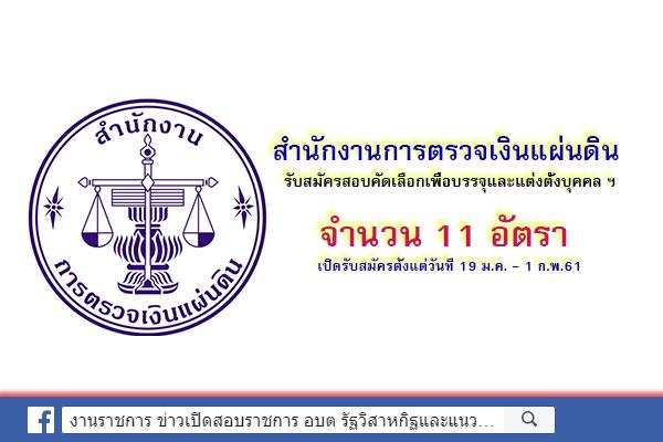 สำนักงานการตรวจเงินแผ่นดิน รับสมัครสอบคัดเลือกเพื่อบรรจุและแต่งตั้งบุคคล 11 อัตรา 19 ม.ค. - 1 ก.พ.61