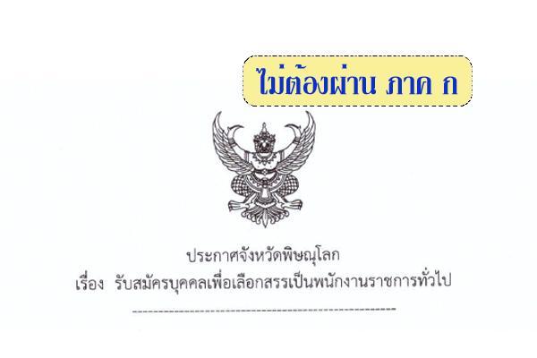 สำนักงานปศุสัตว์จังหวัดพิษณุโลก เปิดรับสมัครบุคคลเพื่อเป็นพนักงานราชการทั่วไป 1 - 7 ก.พ. 61