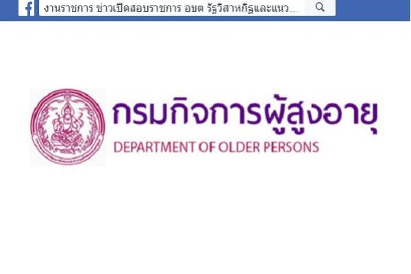 [เงินเดือน 18,000 บาท] กองทุนผู้สูงอายุ กรมกิจการผู้สูงอายุ เปิดรับสมัครบุคคลเพื่อเลือกสรรเป็นพนักงานกองทุน