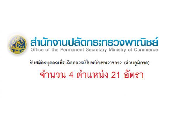 สํานักงานปลัดกระทรวงพาณิชย์ รับสมัครบุคคลเพื่อเลือกสรรเป็นพนักงานราชการ (ส่วนภูมิภาค) จำนวน 4 ตำแหน่ง 21 อัตร