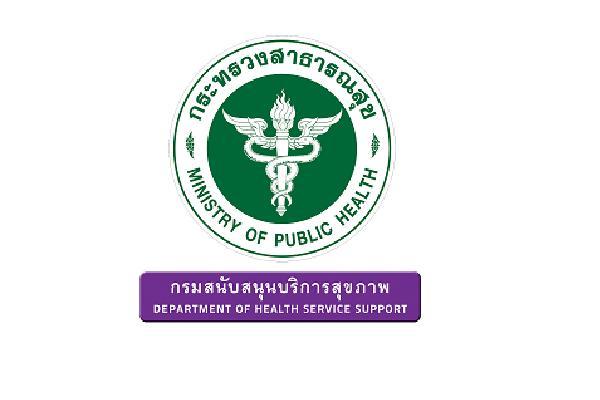 กรมสนับสนุนบริการสุขภาพ บสมัครสอบคัดเลือกเพื่อบรรจุและแต่งตั้งบุคคลเข้ารับราชการ ( 9 - 15 ก.พ. 61 )