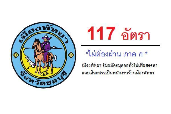 เมืองพัทยา รับสมัครเลือกสรรเป็นพนักงานจ้างเมืองพัทยา 177 อัตรา