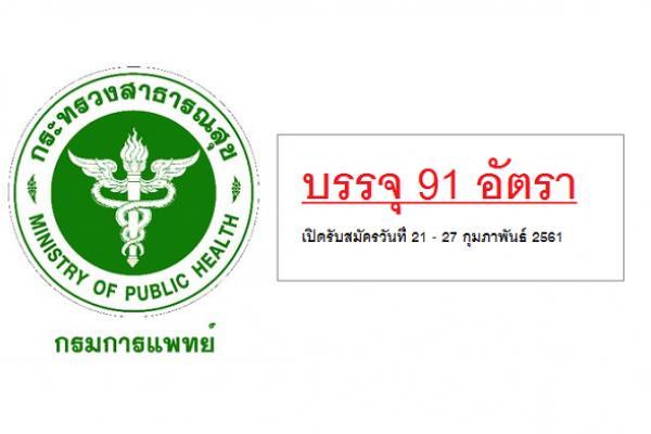 กรมการแพทย์ รับสมัครคัดเลือกบุคคลเพื่อบรรจุและแต่งตั้งเข้ารับราชการ 91 อัตรา สมัคร 21 - 27 กุมภาพันธ์ 2561