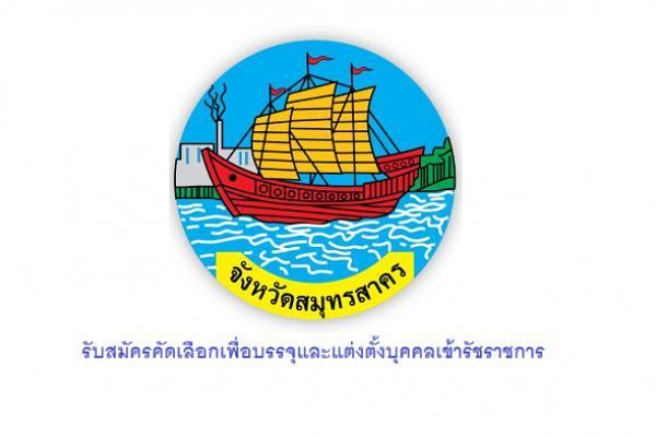 จังหวัดสมุทรสาคร รับสมัครคัดเลือกเพื่อบรรจุข้าราชการ (21-27 ก.พ. 61 )