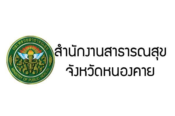 สำนักงานสาธารณสุขจังหวัดหนองคาย รับสมัครพนักงานราชการ  6 อัตรา รับสมัคร 5 - 13 มีนาคม 2561