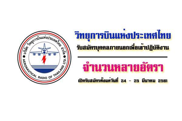 วิทยุการบินแห่งประเทศไทย รับสมัครบุคคลภายนอกเพื่อเข้าปฏิบัติ ส่วนกลางและส่วนภูมิภาค จำนวนหลายอัตรา