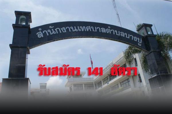 เทศบาลตำบลบางปู รับสมัครบุคคลทั่วไปเพื่อจัดจ้างเป็นพนักงานจ้าง 141 อัตรา รับสมัคร 12-22 มี.ค. 61