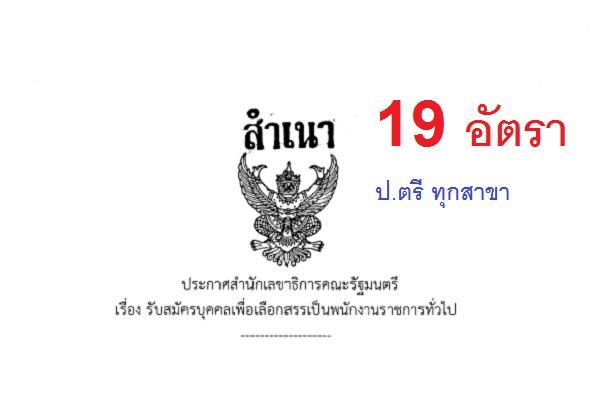 วุฒิ ป.ตรี ทุกสาขา สำนักเลขาธิการคณะรัฐมนตรี  รับสมัครพนักงานราชการ 19 อัตรา