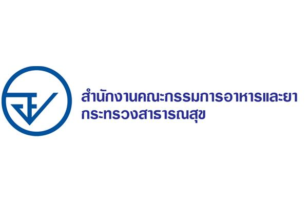 วุฒิ ป.ตรี ทุกสาขา สำนักงานคณะกรรมการอาหารและยา รับสมัครพนักงานราชการ 23 อัตรา