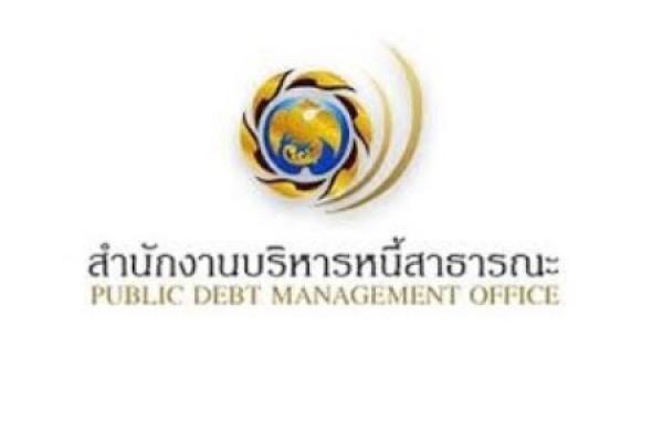 สำนักงานบริหารหนี้สาธารณะ รับสมัครพนักงานราชการ ตำแหน่งนักวิชาการพัสดุ