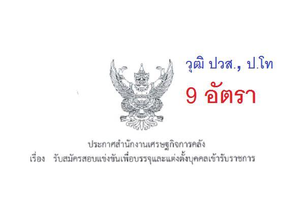 สำนักงานเศรษฐกิจการคลัง รับสมัครสอบแข่งขันเพื่อบรรจุและแต่งตั้งบุคคลเข้ารับราชการ 9 อัตรา ( 2- 26 เม.ย. 61 )