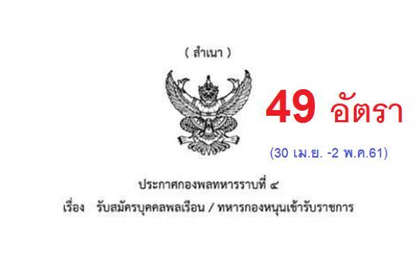กองพลทหารราบที่ 4 เปิดรับสมัครสอบเพื่อบรรจุเข้ารับราชการ จำนวน 49 อัตรา (30 เม.ย. -2 พ.ค.61)
