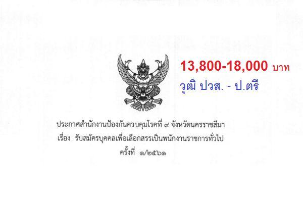สำนักงานป้องกันควบคุมโรคที่ 9 จังหวัดนครราชสีม รับสมัครบุคคลเพื่อเลือกสรรเป็นพนักงานราชการทั่วไป ( 1-10พ.ค.61