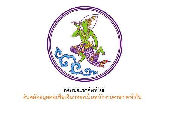 กรมประชาสัมพันธ์ รับสมัครบุคคลเพื่อเลือกสรรเป็นพนักงานราชการทั่วไป ( 7 - 11 พ.ค. 2561 )