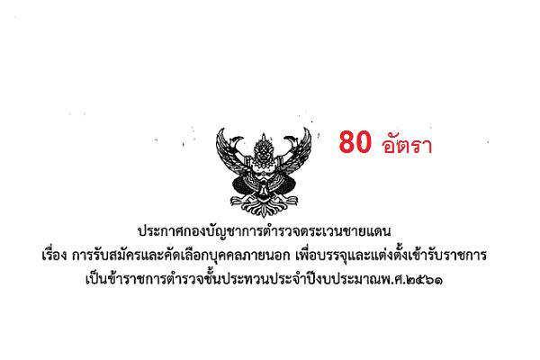 กองบัญชาการตำรวจตระเวนชายแดน เปิดสอบบรรจุข้าราชการ 80 อัรา ( 11-25 พ.ค. 61 )