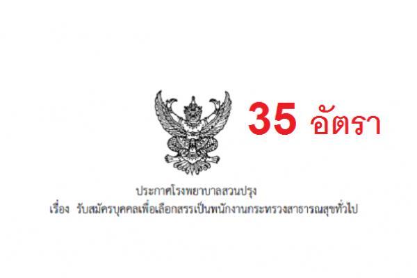 โรงพยาบาลสวนปรุง รับสมัครพนักงานกระทรวงสาธารณสุขทั่วไป 35 อัตรา รับสมัคร 2-18 พ.ค. 61