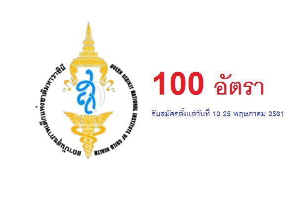 สถาบันสุขภาพเด็กแห่งชาติมหาราชินี รับสมัครพนักงานกระทรวงสาธารณสุข 100 อัตรา