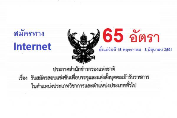 สำนักข่าวกรองแห่งชาติ เปิดสอบบรรจุข้าราชการ 65 อัตรา รับสมัคร 15 พ.ค. - 8 มิ.ย. 61