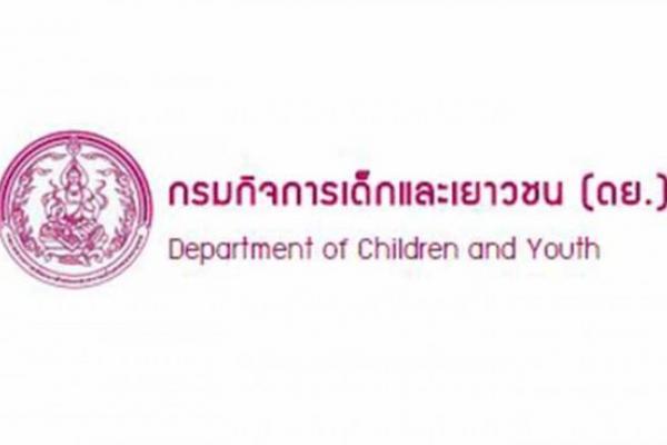 ไม่ต้องผ่าน ภาค ก | กรมกิจการเด็กและเยาวชน รับสมัครพนักงานราชการทั่วไป 52  อัตรา
