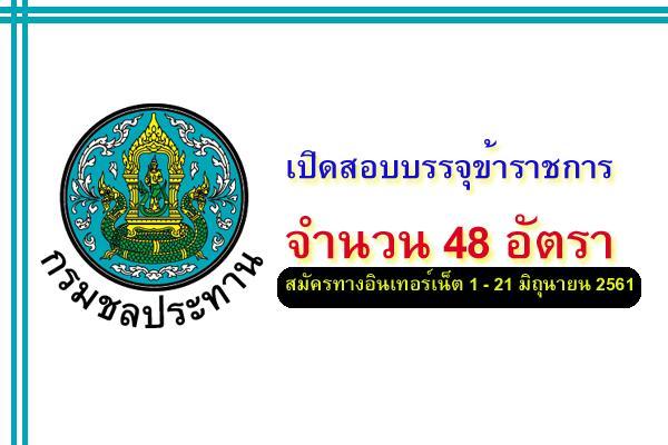 กรมชลประทาน เปิดสอบบรรจุข้าราชการ 48 อัตรา ตั้งแต่วันที่ 1 -21 มิถุนายน 2561