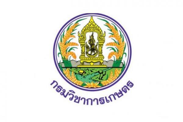กรมวิชาการเกษตร เปิดสอบบรรจุข้าราชการ 12 อัตรา (รับสมัคร 2-20 ก.ค. 2561 )