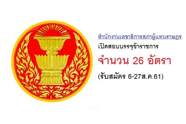 สำนักงานเลขาธิการสภาผู้แทนราษฎร เปิดสอบบรรจุข้าราชการ 26 อัตรา (รับสมัคร 6-27ส.ค.61)