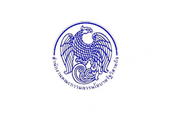 สำนักงานคณะกรรมการนโยบายรัฐวิสาหกิจ เปิดสอบบรรจุข้าราชการ 4 อัตรา รับสมัคร 20ส.ค.-7ก.ย.61