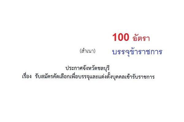 สสจ.ชลบุรี รับสมัครคัดเลือกเพื่อบรรจุและแต่งตั้งบุคคลเข้ารับราชการ 100 อัตรา
