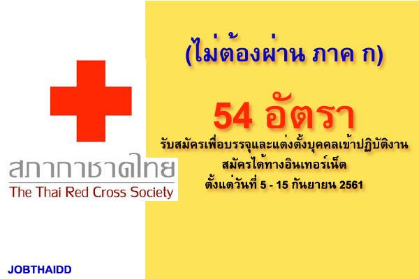 สภากาชาดไทย รับสมัครเพื่อบรรจุและแต่งตั้งบุคคลเข้าปฏิบัติงาน 54 อัตรา