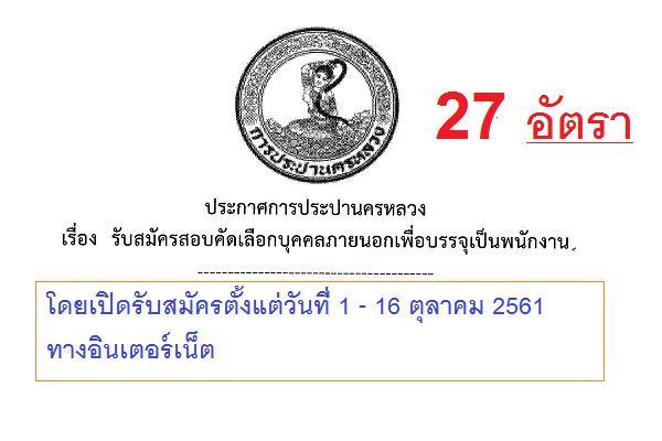การประปานครหลวง เปิดรับสมัครสอบบรรจุพนักงาน 27 อัตรา (รับสมัคร 1-16 ตุลาคม 2561)