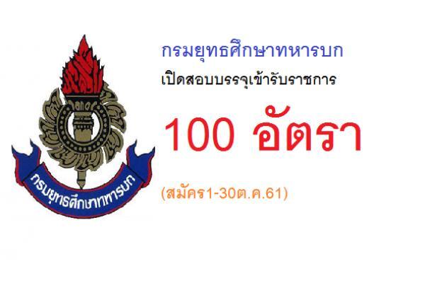 กรมยุทธศึกษาทหารบก เปิดสอบบรรจุเข้ารับราชการ 100 อัตรา สายงานสัสดี (สมัคร1-30ต.ค.61)