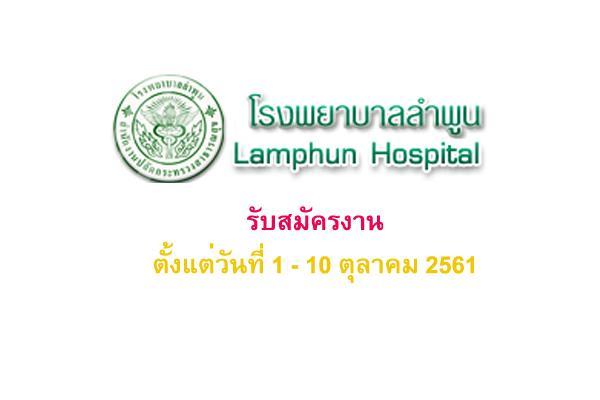 โรงพยาบาลลำพูน รับสมัครลูกจ้างชั่วคราว 34 อัตรา