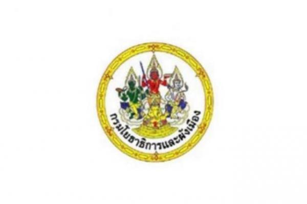 กรมโยธาธิการและผังเมือง รับสมัครบุคคลเพื่อเลือกสรรเป็นพนักงานราชการ 1 อัตรา(รับสมัคร10-24ต.ค.61)