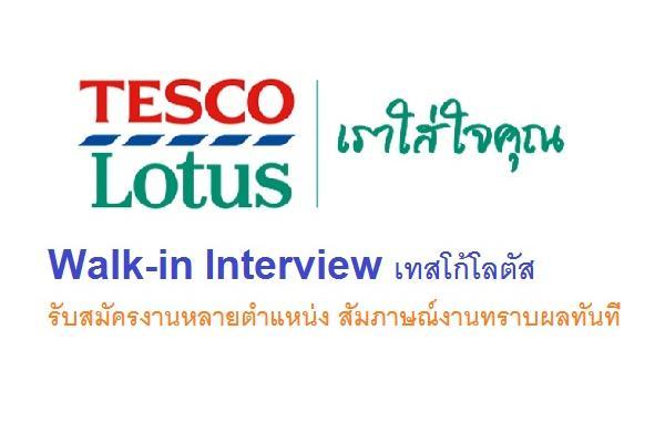 Walk-in Interview เทสโก้โลตัส รับสมัครงานหลายตำแหน่ง สัมภาษณ์งานทราบผลทันที