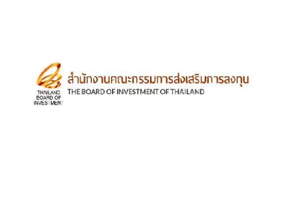 เงินเดือน21,000 บาทสำนักงานคณะกรรมการส่งเสริมการลงทุน รับสมัครพนักงานราชการ ตั้งแต่วันที่ 16 - 22 ตุลาคม 2561